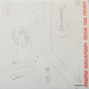 Андрей Макаревич (Машина Времени) - Песни Под Гитару
