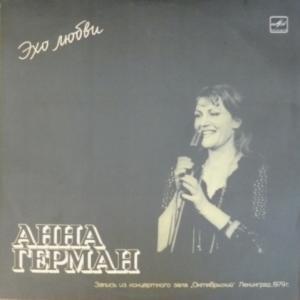 Anna German (Анна Герман) - Эхо Любви