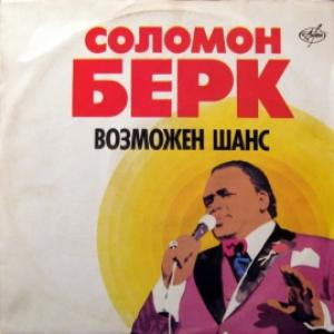 Solomon Burke - Возможен Шанс