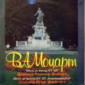 Wolfgang Amadeus Mozart - Месса До Минор, KV 427 / Р. Моральт / Месса До Мажор