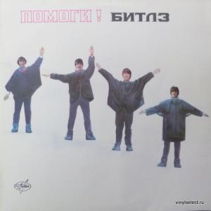 Beatles,The - Помоги! (Help!)