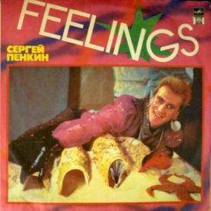 Сергей Пенкин - Feelings