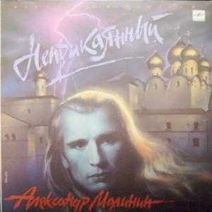 Александр Малинин - Неприкаянный