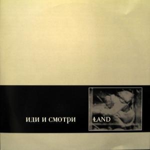 Land - Иди И Смотри