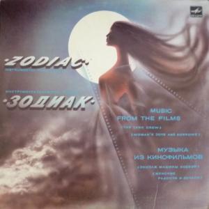Zodiac (Зодиак) - Music From The Films (Музыка Из Кинофильмов)