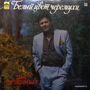 Лев Лещенко - Белый Цвет Черемухи