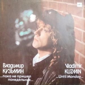 Владимир Кузьмин - ...Пока Не Пришел Понедельник...