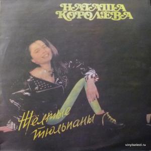 Наташа Королева - Жёлтые Тюльпаны