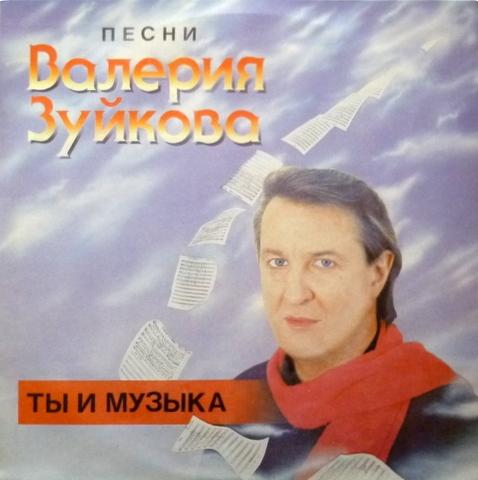 Валерий Зуйков — Дискография (2002-2015)