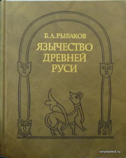 аудиокнига язычество древних славян рыбаков слушать